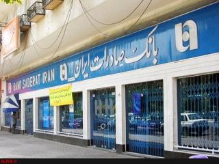 مدیر عامل بانک صادرات استعفا کرد/ تهرانفر سرپرست شد