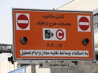 شرط ورود به محدوده طرح ترافیک در سال 97