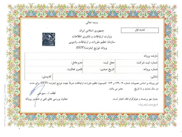 مجوز ISDP سازمان تنظیم مقررات و ارتباطات رادیویی