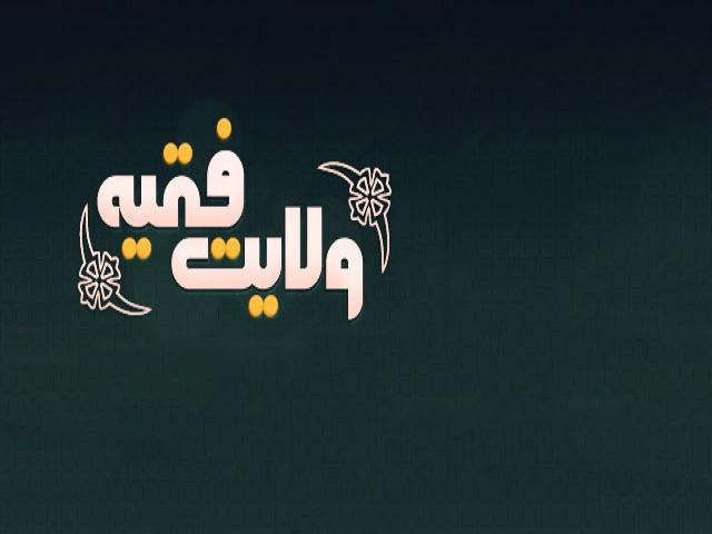 ولایت فقیه در ایران