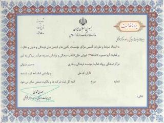 مجوز وزارت فرهنگ و ارشاد اسلامی