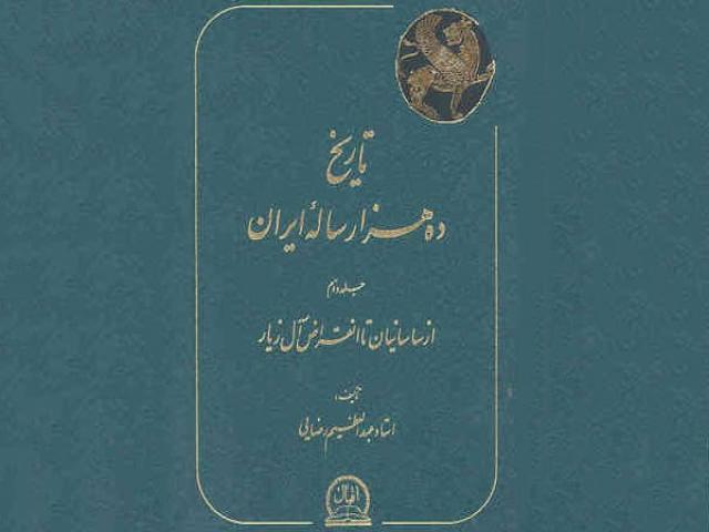 تاریخ 10000 ساله ایران