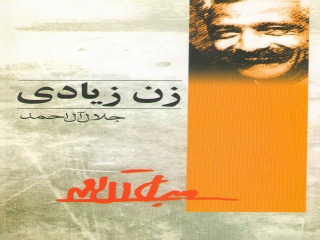 کتاب زن زیادی نوشته جلال آل احمد
