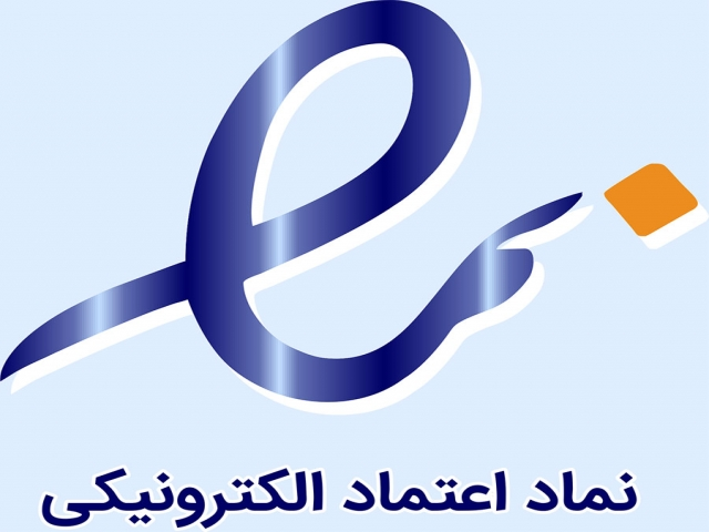 نماد اعتماد الکترونیکی(enamad) مرکز تجارت های الکترونیکی