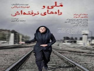 اکران فیلم «ملی و راههای نرفتهاش» در نیویورک