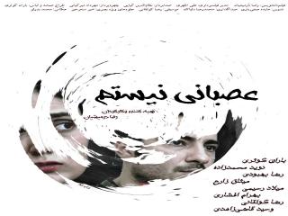 نقد و معرفی فیلم عصبانی نیستم