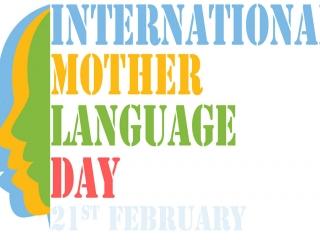 21 فوریه ، روز جهانی زبان مادری