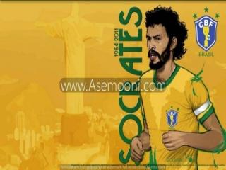 به مناسبت تولد دکتر سوکراتس ، اسطوره فوتبال برزیل ; هنرمندی شیفته دموکراسی و فلسفه