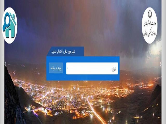 سامانه اطلاعات بازار املاک ایران