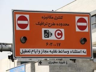 طرح جدید ترافیک 97 تهران لغو شد