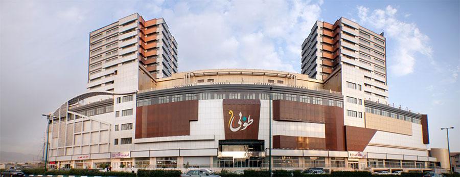 مرکز خرید طوبی چیتگر تهران