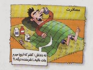 کاریکاتورهای عید دیدنی