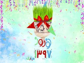 متن رسمی تبریک سال نو