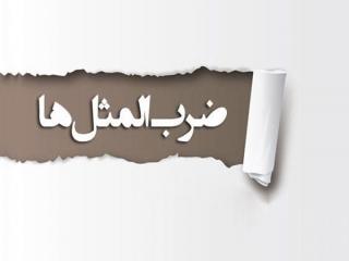 ضرب المثل قسم حضرت عباس را باور کنم یا دم خروس
