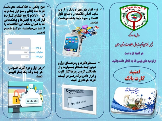 امنیت کارت بانک | آموزش استفاده صحیح از کارت بانک