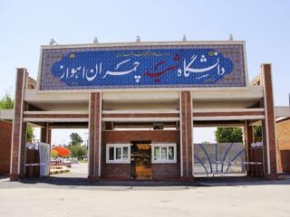 24 فروردین ، تأسیس دانشگاه جندی شاپور اهواز (شهید چمران) (1334 ش)