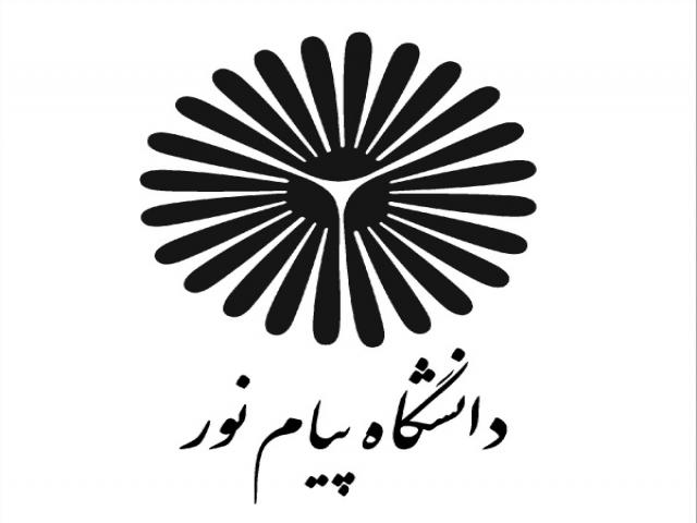 معرفی دانشگاه پیام نور + اطلاعات کامل