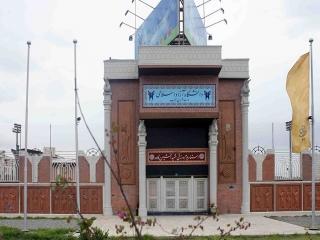 دانشگاه آزاد اسلامی واحد تهران جنوب