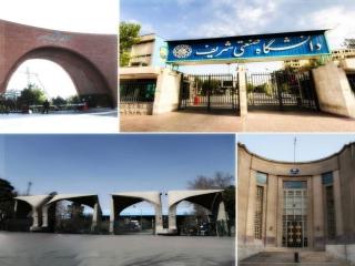 معرفی دانشگاه دولتی و سراسری