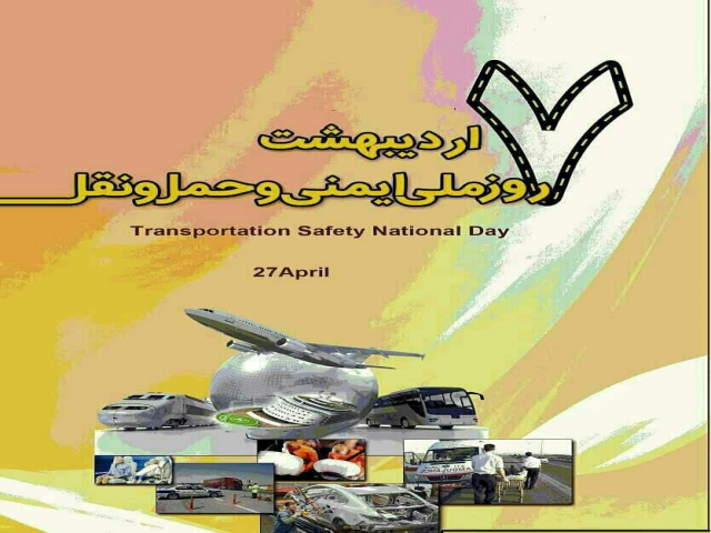 7 اردیبهشت ، روز ایمنی حمل و نقل