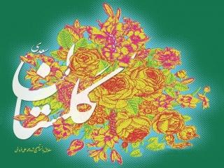 معرفی کتاب گلستان سعدی