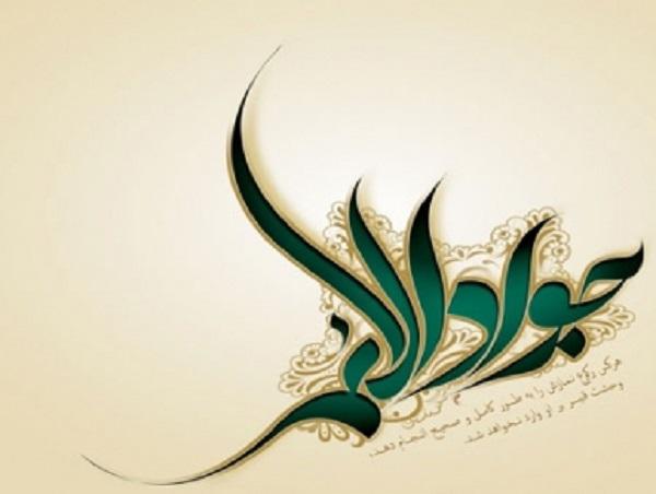hadiths-from-imam-jawad-alaemah