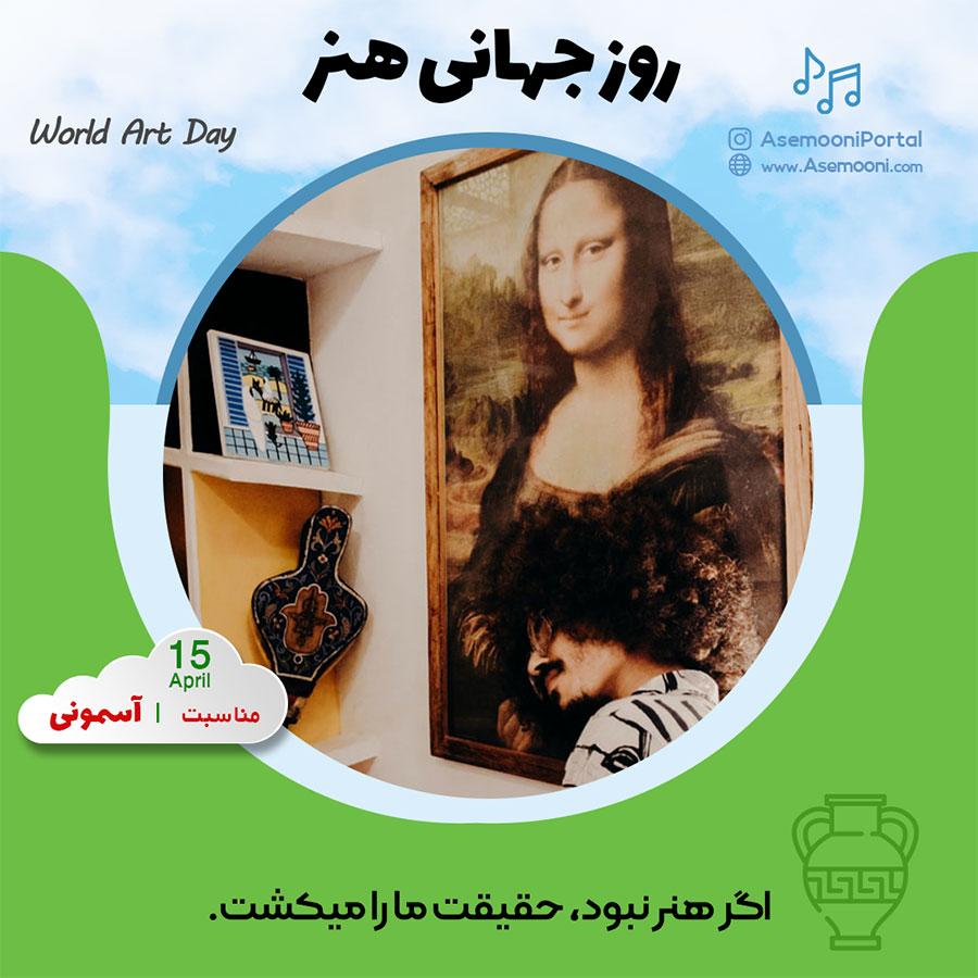 روز جهانی هنر - world art day