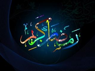 روزه در ماه رمضان چه ثواب هایی دارد؟