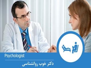 دکتر خوب روانشناس