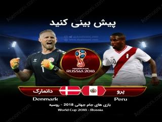 پیش بازی دانمارک - پرو