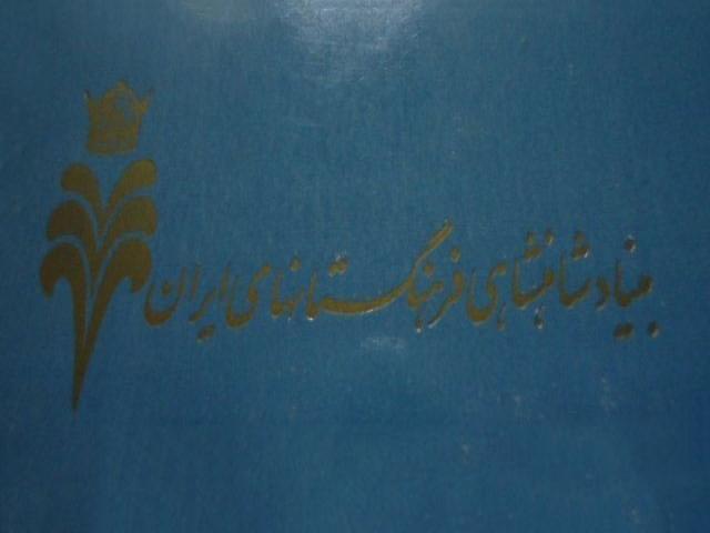 6 تیر ، تصویب قانون فرهنگستانهای ایران (1353 ش)