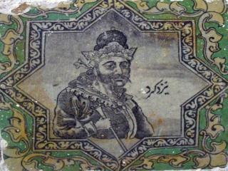 26 خرداد ، آغاز سلطنت یزدگرد سوم آخرین شاه ساسانی ، مبدأ تقویم یزدگردی