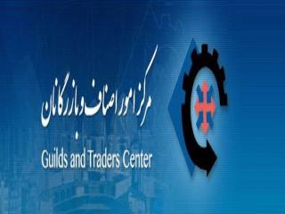 مرکز امور اصناف و بازرگانان
