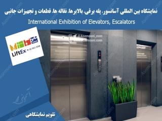 نمایشگاه بین المللی آسانسور ، پله برقی، بالابرها، نقاله ها، قطعات و تجهیزات جانبی