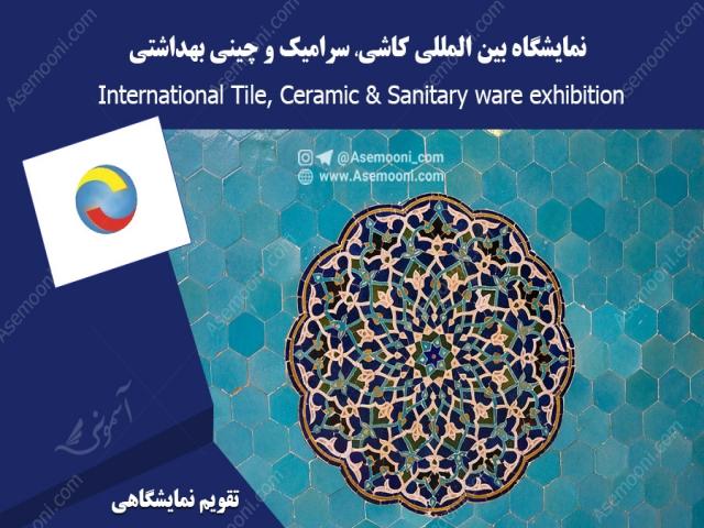 نمایشگاه بین المللی کاشی، سرامیک و چینی بهداشتی
