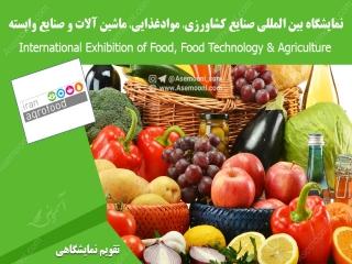 نمایشگاه بین المللی صنایع کشاورزی، موادغذایی، ماشین آلات و صنایع وابسته