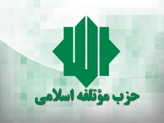 هیئت های مؤتلفه اسلامی چه بودند؟
