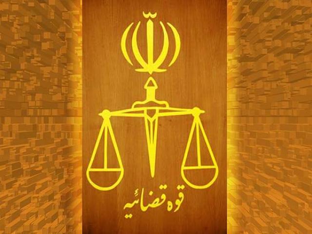 قوه قضائیه جمهوری اسلامی ایران