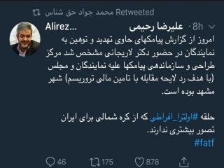 مشهد، مرکز طراحی پیامکهای توهین آمیز به نمایندگان علیه FATF