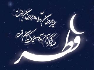 عید رمضان آمد و ماه رمضان رفت  صد شکر که این آمد و صد حیف که آن رفت