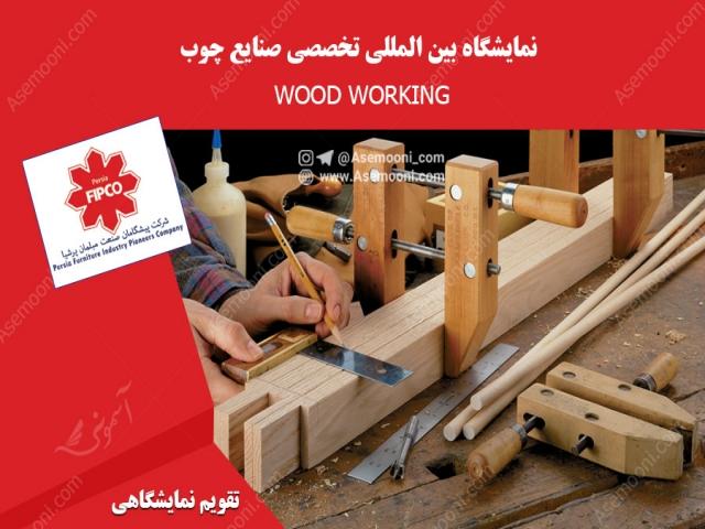 نمایشگاه بین المللی تخصصی صنایع چوب (WOOD WORKING)