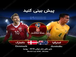 پیش بازی دانمارک - استرالیا