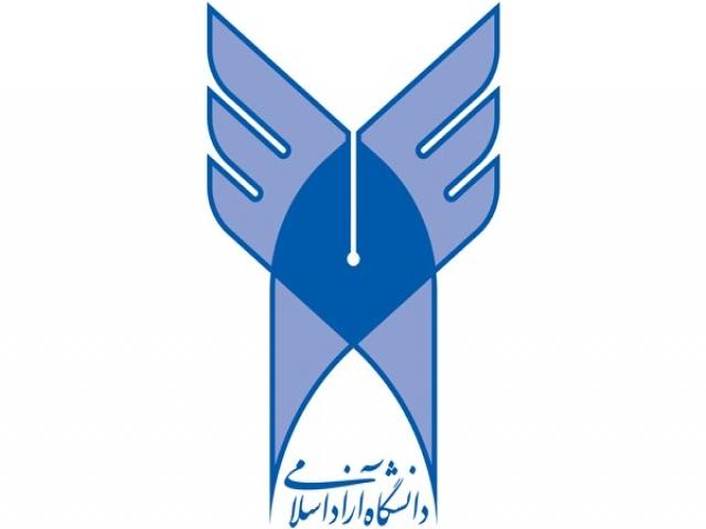 27 خرداد ، تأسیس دانشگاه آزاد اسلامی (1361 ش)