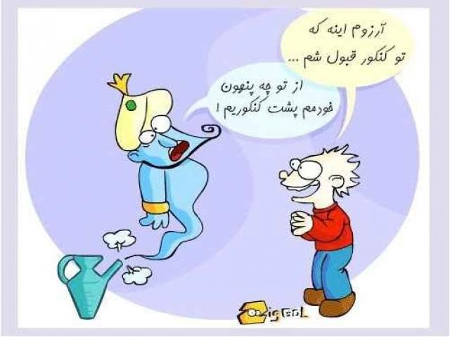 کاریکاتورهای طنز کنکور
