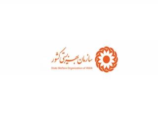 معرفی سازمان بهزیستی