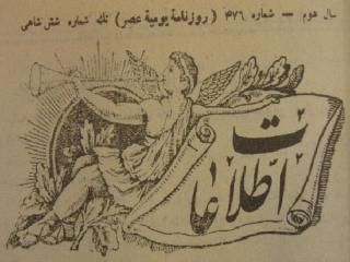 19 تیر ، انتشار نخستین شماره روزنامه اطلاعات (1305 ش)