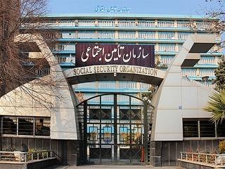 شعب سازمان تأمین اجتماعی در تهران + آدرس و تلفن