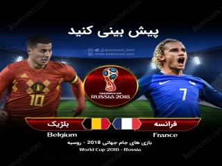 پیش بازی فرانسه - بلژیک