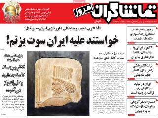 تیتر روزنامه های 3 مرداد 1397