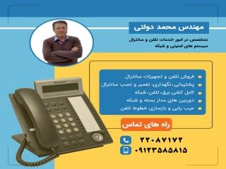 خدمات تلفن و سانترال ، مهندس محمد دولتی